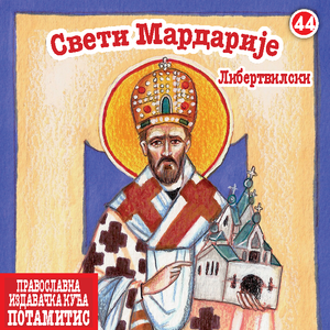 44 - Paterikon for Kids - Saint Mardarije of Libertyville