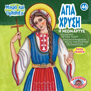 46 - Paterikon for Kids -Saint Chryse