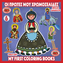 Load image into Gallery viewer, Orthodox Coloring Books #49 - My First Coloring Books #6 - Great Lent for the youngest