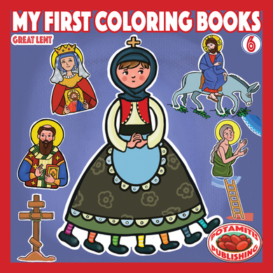 Orthodox Coloring Books #49 - My First Coloring Books #6 - Great Lent for the youngest