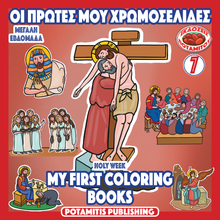Load image into Gallery viewer, Orthodox Coloring Books #50 - My First Coloring Books #7 - Holy Week