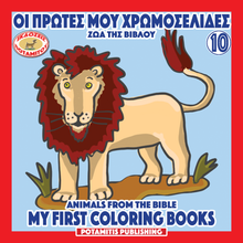 Load image into Gallery viewer, Orthodox Coloring Books #53 - My First Coloring Books #10 - Animals from the Bible