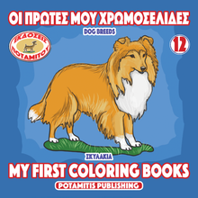 Load image into Gallery viewer, Orthodox Coloring Books #55 - My First Coloring Books #12 - Dog Breeds