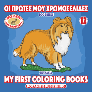 Orthodox Coloring Books #55 - My First Coloring Books #12 - Dog Breeds