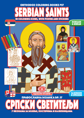 Orthodox Coloring Books #57 - Serbian Saints - With poster and stickers