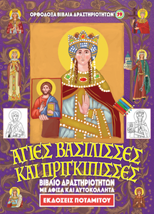"Orthodox Coloring Books #59 - ""My Holy Queens and Princesses"" With poster and stickers"
