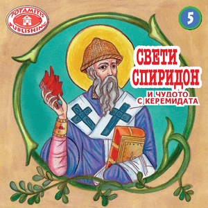 5 Paterikon for Kids - Saint Spyridon