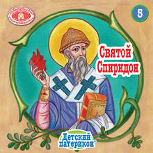 Load image into Gallery viewer, 5 Paterikon for Kids - Saint Spyridon
