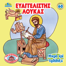 Load image into Gallery viewer, 60 – Paterikon for Kids – Evangelist Luke