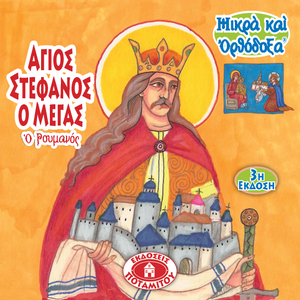62 - Paterikon for Kids - Saint Stephen the Great - The Romanian