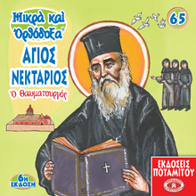 Load image into Gallery viewer, 65 - Paterikon for Kids - Saint Nektarios of Aegina - The Wonder-worker