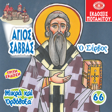 Load image into Gallery viewer, 66 - Paterikon for Kids - Saint Sava The Serb