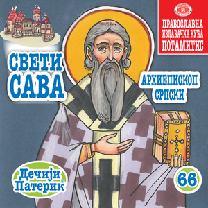 66 - Paterikon for Kids - Saint Sava The Serb