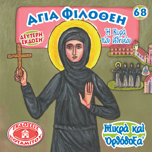 68 - Paterikon for Kids - Saint Philothei - The Lady of Athens