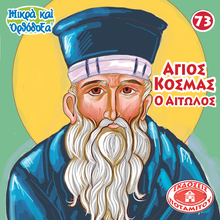 Load image into Gallery viewer, 73 - Paterikon for Kids - Saint Kosmas the Aitolos