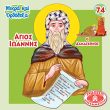 Load image into Gallery viewer, 74 - Paterikon for Kids - Saint John of Damascus