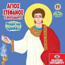 Load image into Gallery viewer, 75 - Paterikon for Kids - Saint Stephen the First Martyr