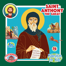 Load image into Gallery viewer, 76 - Paterikon for Kids - Saint Anthony the Great