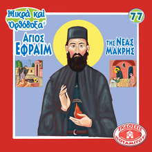 Load image into Gallery viewer, 77 - Paterikon for Kids - Saint Ephraim of Nea Makri