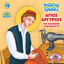 Load image into Gallery viewer, 78 - Paterikon for Kids - Saint Argyrios of Epanome