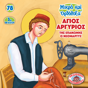 78 - Paterikon for Kids - Saint Argyrios of Epanome