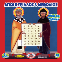 Load image into Gallery viewer, 79 - Paterikon for Kids - Saints Cyril and Methodius