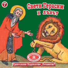 Load image into Gallery viewer, 7 Paterikon for Kids - St. Gerasim and the Lion