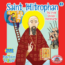 Load image into Gallery viewer, 83 - Paterikon for Kids - Saint Mitrophan
