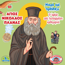Load image into Gallery viewer, 85 - Paterikon for Kids - Saint Nicholas Planas