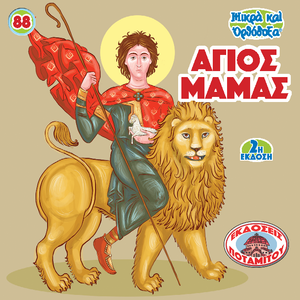 88 - Paterikon for Kids - Saint Mamas