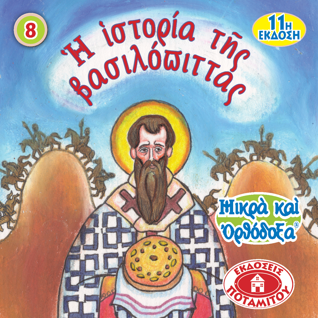 8 Paterikon for Kids - The Story of the Vasilopita
