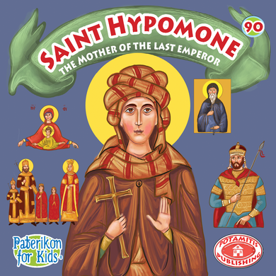 90 - Paterikon for Kids - Saint Hypomone