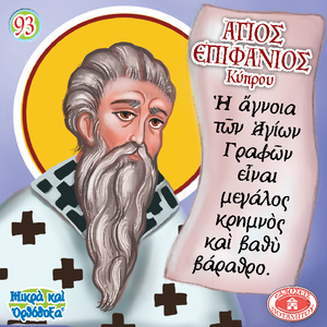 93 - Paterikon for Kids - Saint Epiphanios of Cyprus