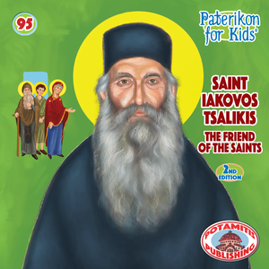 Paterikon for Kids (Oct. 26, 2020) – All 104 books in one impressive set!