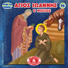 Load image into Gallery viewer, 96 Paterikon for Kids - Saint John the Russian