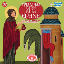 Load image into Gallery viewer, 97 Paterikon for Kids - Three apples for Saint Irene Chrysovalantou