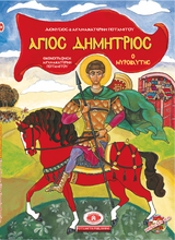 Load image into Gallery viewer, Hardcover #5 - Saint Demetrios the Myrrh-flowing, includes CD