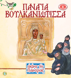Holy Icons of the Panagia #1 - Panagia Voulkaniotissa