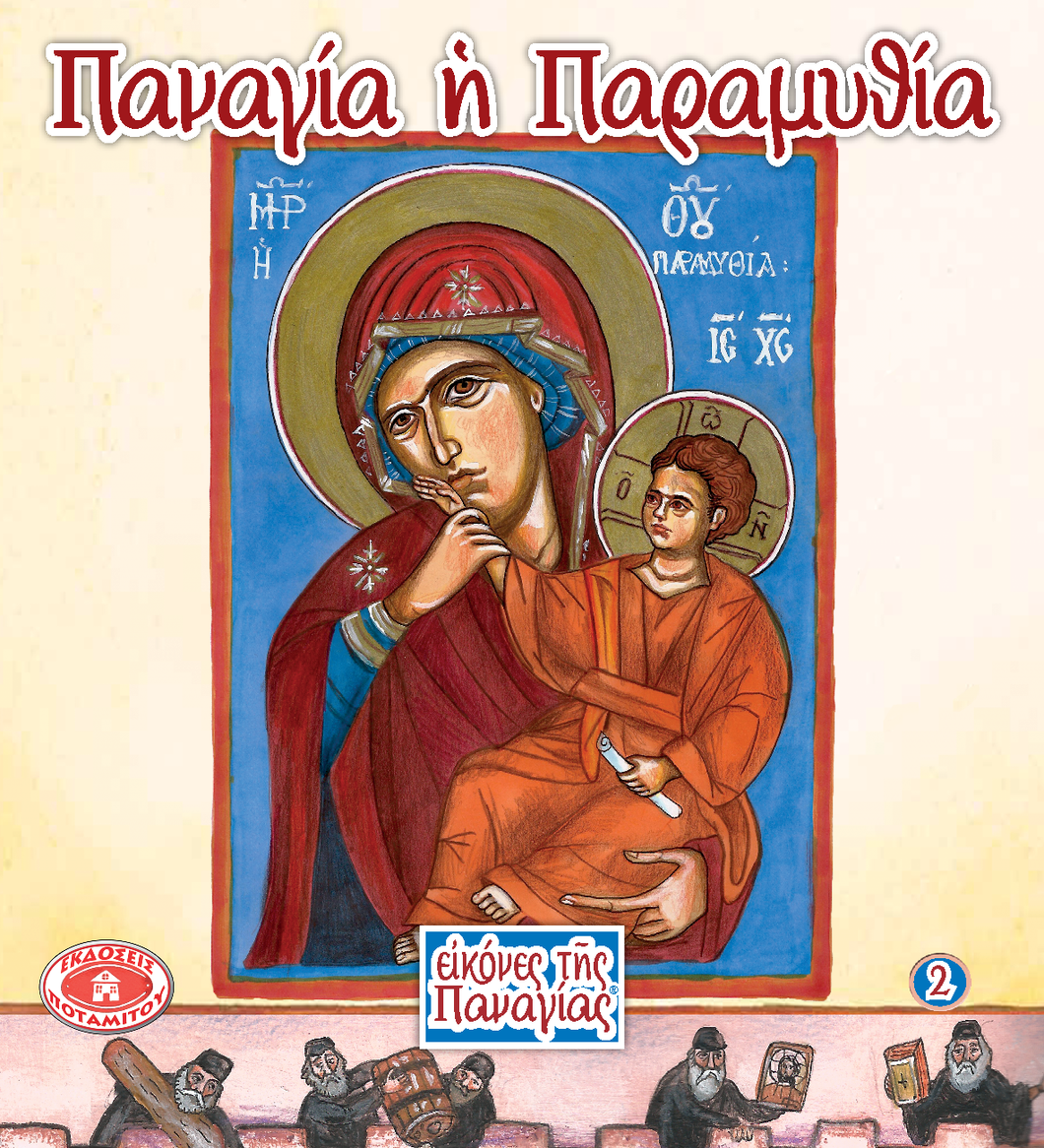 2 - Holy Icons of the Panagia - Paramythia