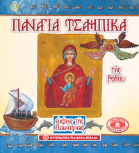 Load image into Gallery viewer, 4- Holy Icons of the Panagia- Panagia Tsampika