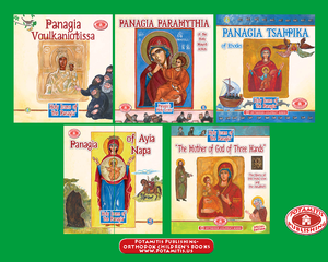 THE ULTIMATE ORTHODOX VALUE PACKAGE! Get ALL 184 Potamitis Publishing's Books!