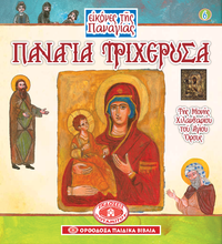 Load image into Gallery viewer, Holy Icons of the Panagia #6 - Mother of God of Three Hands