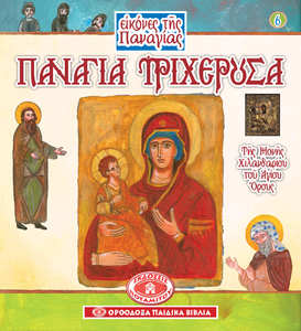 Holy Icons of the Panagia #6 - Mother of God of Three Hands