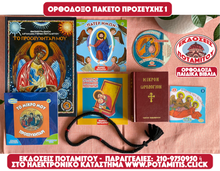 Load image into Gallery viewer, Orthodox Prayer Package