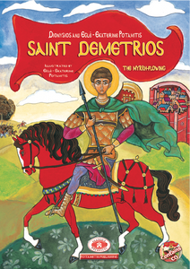 Hardcover #5 - Saint Demetrios the Myrrh-flowing, includes CD