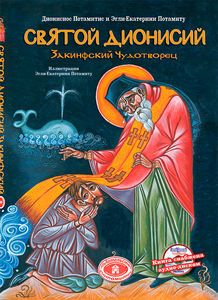 1-Saint Dionysios of Zakynthos, includes CD