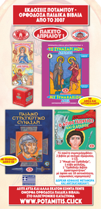 Orthodox April Package