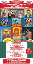 Load image into Gallery viewer, Orthodox August Package