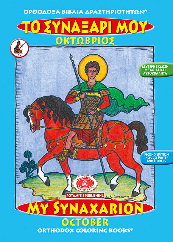Orthodox Coloring Books #10 - My Synaxarion - October