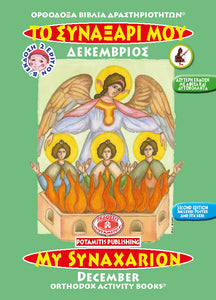 Orthodox Coloring Books #12 - My Synaxarion - December